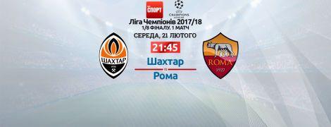 Шахтер - Рома - 2:1. Онлайн-трансляция матча Лиги чемпионов