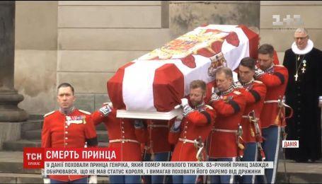 В Дании похоронили принца Хенрика