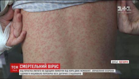В Одесской области с начала месяца от кори умерли двое младенцев