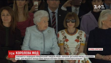 Елизавета II посетила дизайнерский показ на неделе моды в Лондоне
