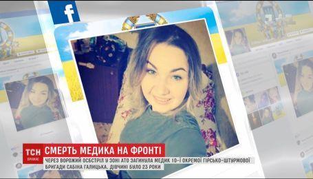 Из-за вражеского обстрела в зоне АТО погибла 23-летняя медсестра Сабина Галицкая