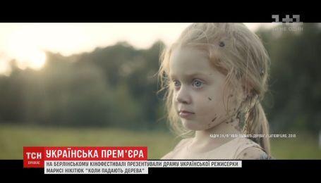 """На кінофестивалі """"Берлінале"""" презентували стрічку української режисерки"""
