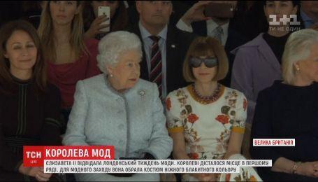 Єлизавета Друга відвідала Лондонський тиждень моди, аби вручити нагороду автору колекції