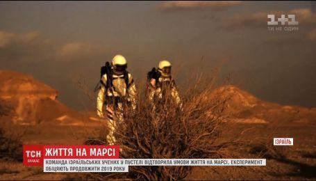 """Израильские ученые испытали """"марсианские условия"""" на планете Земля"""