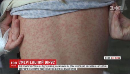 Все детские стационары Одесской области проверят на наличие кори