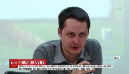 """Апеляційний суд випустив з в'язниці пропагандистів так званої """"Новоросії"""""""