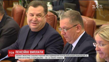 Кабмін підвищив пенсії військовим на півтори тисячі гривень