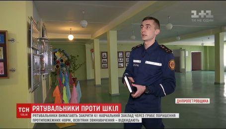 Рятувальники вимагають закрити 41 учбовий заклад через порушення протипожежної безпеки