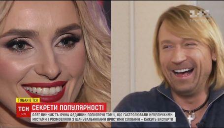 Как Ирине Федишин и Олегу Виннику удалось покорить сердца украинцев