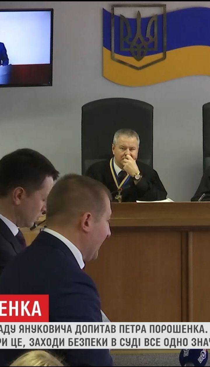 Порошенко дав свідчення у справі про держзраду Януковича
