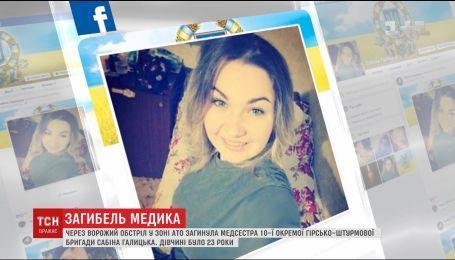 На Житомирщине попрощаются с погибшей в зоне АТО медсестрой Сабиной Галицкой