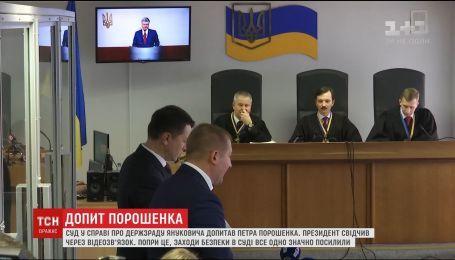 Порошенко дал показания по делу о госизмене Януковича