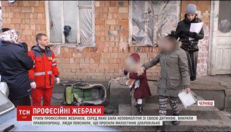 В Черновцах правоохранители разоблачили группу профессиональных нищих