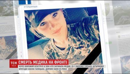 На Житомирщині прощатимуться із військовою медсестрою Сабіною Галицькою