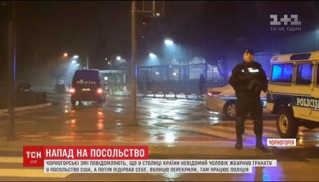 В Черногории неизвестный напал на американское посольство