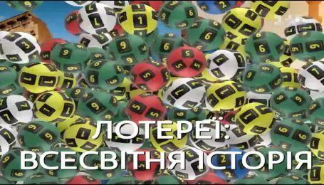 """Как зрители """"Сніданку з 1+1"""" участвовали в викторине """"Лотереи: Всемирная история"""""""