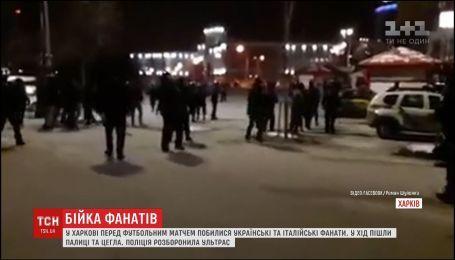 Украинские и итальянские ультрас подрались в Харькове