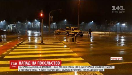 На американское посольство у Черногории напал неизвестный