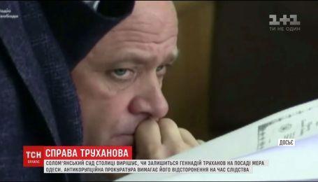 Прокуратура требует на время следствия отстранить мэра Одессы от должности