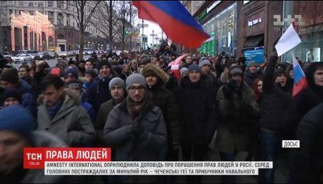 Международная правозащитная организация написала на 300 страницах о нарушении прав людей в России