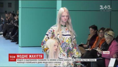 В Милане на подиум модели вышли с оторванными головами и змеями в руках
