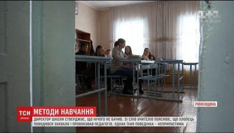 На Рівненщині старшокласник заявив про насильство з боку вчителів