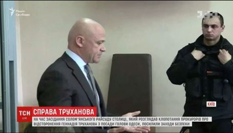 Справа Труханова: суд оголосив паузу в засіданні до 27 лютого