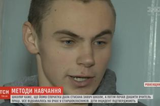 """Шкільне виховання: на Рівненщині вчитель і завуч """"заспокоювали"""" учня штурханами"""