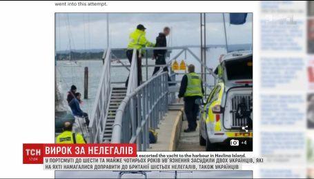 В Великобритании суд подписал приговор двум украинцам, которые на яхте пытались переправить нелегалов