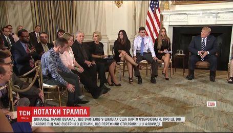 Трамп випадково засвітив перед камерами свій записничок