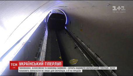 """Українські чиновники всерйоз заявляють про наміри збудувати """"Гіперлуп"""""""