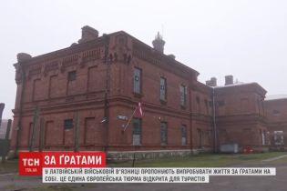 """Шоу """"за ґратами"""": журналістка ТСН за власним бажанням потрапила до в'язниці у Латвії"""