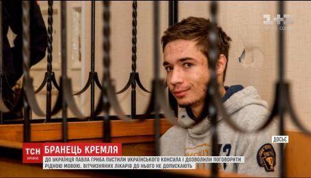 Павлу Гриба наконец пустили украинского консула