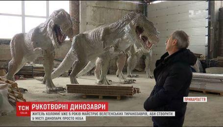 Житель Коломыи 5 лет мастерит тираннозавров, чтобы создать динопарк