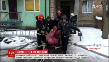 В спальном районе Хмельницкого загорелась квартира, в которой находились три человека