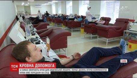 Сумчане сдают кровь, чтобы спасать жизни украинских бойцов и жителей Авдеевки
