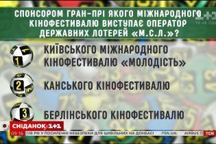 """Вікторина в """"Сніданку"""" за 23.02.2018"""
