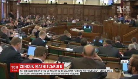 Латвія заборонила в'їзд до країни 49 особам, причетних до порушення прав людини та корупції
