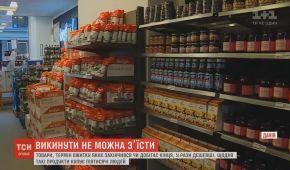 Данці вигадали новий вид благодійності завдяки списаним продуктам