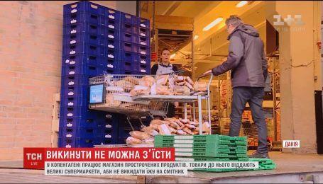 Викинути не можна з'їсти: у Копенгагені працює магазин протермінованих продуктів