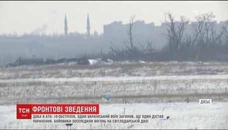 Сутки в АТО: 19 обстрелов и один погибший украинский воин
