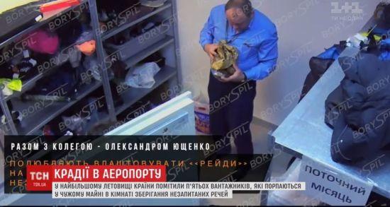 """Аеропорт """"Бориспіль"""" виклав відео, де його працівники порпаються в чужих речах"""