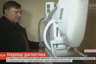 Роками мамограф на Миколаївщині приховував лікар, який має приватну клініку з єдиним у місті таким апаратом