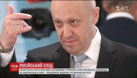 Атаку російських найманців на американських союзників у Сирії планував кухар Путіна