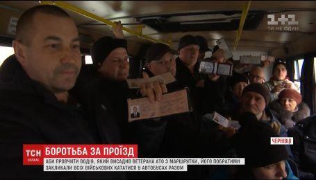 В Черновцах ветераны АТО проучили хамоватого водителя