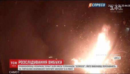 """Нардеп Игорь Мосийчук заявил, что теракт возле офиса телеканала """"Эспрессо"""" раскрыли"""