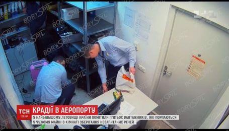 """Аэропорт """"Борисполь"""" показал, как сотрудники рыщут в вещах пассажиров"""