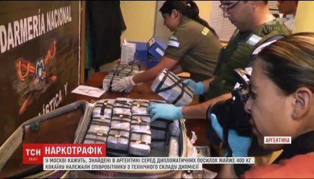 Російські дипломати відреагували на кокаїновий скандал у Аргентині