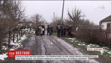 Жители Авдеевки и прифронтовых сел опять не дождались тепла в своих домах