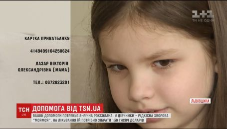 8-річна Роксолана зі Львівщини потребує фінансової допомоги, аби подолати хворобу моя-моя
